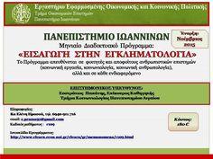 Ταχύρυθμο πρόγραμμα: Εισαγωγή στην Εγκληματολογία  Πανεπιστήμιο Ιωαννίνων, Οικονομικό Τμήμα, Εργαστήριο Εφαρμοσμένης Οικονομικής και Κοινωνικής Πολιτικής       Έναρξη 2 Νοεμβρίου ΑΙΤΗΣΗ: https://docs.google.com/forms/d/1x7pZQWMdvBg8NRwGN3N8OgSJlOMKV2CTfjLoQ4yh23E/viewform  Πληροφορίες: http://www.elearn.econ.uoi.gr/elearn/gr/memonomena/r109.html