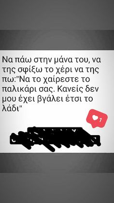 Funny Greek Quotes, Funny Quotes, Endless Love, Funny Moments, Texts, Lol, Thoughts, Feelings, Funny Shit