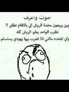 ههههههههههههه ع الوجع xD