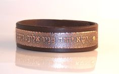 "Items similar to Priestly Blessing, Hebrew, Birkat Kohanim, ""May the Lord lift up His face unto you and give you peace"", mens leather bracelet on Etsy Cowhide Leather, Cow Leather, Copper Bracelet, Cuff Bracelets, Jewish Jewelry, Copper And Brass, Etsy Jewelry, Blessing, Lord"