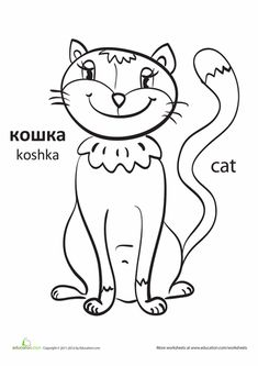 "Worksheets: ""Cat"" in Russian"
