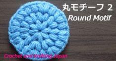 丸モチーフ 2【かぎ針編み】編み図・字幕解説 Crochet Round Motif / Crochet and Knitting Japan https://youtu.be/89iwgMCD50g 中長編み3目の玉編みで作る、丸いモチーフです。 玉編みなので厚みのある編地になります。 アクリルたわしや、コースターにも! ◆編み図はこちらをご覧ください。