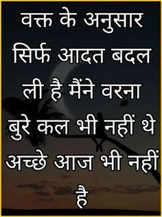 Ye waqth hy janaab Sabeeko badlvakar hi Rahegi. Inspirational Quotes In Hindi, Motivational Picture Quotes, Hindi Quotes Images, Meaningful Quotes, Words Quotes, Inspiring Quotes, Motivational Posts, Good Thoughts Quotes, Good Life Quotes