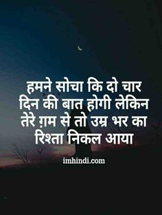 Love Shayari In Hindi For Girlfriend & Boyfriend With HD images Love Birds Quotes, All Quotes, People Quotes, Life Quotes, Inspirational Shayari, Motivational Shayari, Romantic Shayari In Hindi, Hindi Shayari Love, Hindi Quotes Images