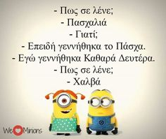 Αστεια underwear - Under Wear Funny Greek Quotes, Greek Memes, Very Funny Images, Funny Photos, Minion Jokes, Minions, Funny Jokes, Hilarious, Funny Phrases