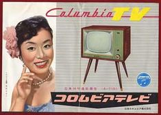 www.geocities.jp kuwakahi newpage7.htm Retro Advertising, Retro Ads, Vintage Advertisements, Vintage Tv, Vintage Labels, Vintage Posters, Vintage Television, Vintage Appliances, Poster Ads