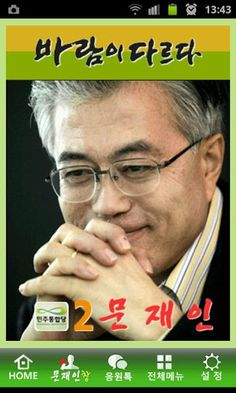 바람이다르다 <p>-문재인 후보-<p>부산의 운명을 바꾸고 싶습니다.<p>문재인의 바람은 다릅니다.<br>문재인이 희망의 바람을 몰고 옵니다.<br>소통의 바람을 몰고 옵니다.<br>행복의 바람을 몰고 옵니다.사랑의 바람을 몰고 옵니다.<p>.....문재인의 바람이 다릅니다!....<br> <br>2012년 4월 11일은 대한민국 <br>제19대 국회의원선거일입니다.<p>문재인,선거,총선,국회의원선거,19대선거,<br>대한민국,정치,민주통합당,<br>국회,청와대,문제인,문재인,아이후보,<br>지역별 (예비)후보자, 정당별 (예비)후보자 보기, <br>선거일정, <p>많은 사랑 감사드립니다.