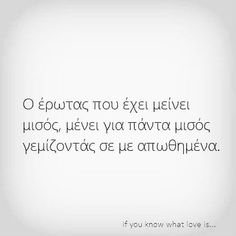 Feeling Loved Quotes, Love Quotes, Greece Quotes, What Is Love, Math Equations, Feelings, Life, Qoutes Of Love, Quotes Love