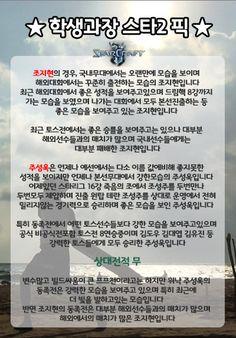 조지현 주성욱 스타2픽/스타크래프트2픽/7월24일/정확한 픽은 톡/tc777로 카카오톡