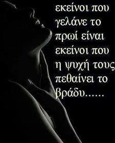 μμμμμμμμμ Greek Quotes, So True, Affirmations, Words, Memes, Besties, Funny, Collection, Meme