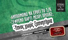 -ανυπομονώ να έρθει το Σ/Κ @TheSokrates - http://stekigamatwn.gr/s3877/