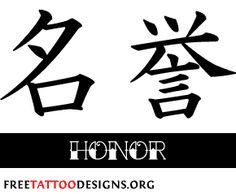 Japanese Symbol: honor