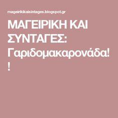 ΜΑΓΕΙΡΙΚΗ ΚΑΙ ΣΥΝΤΑΓΕΣ: Γαριδομακαρονάδα!!