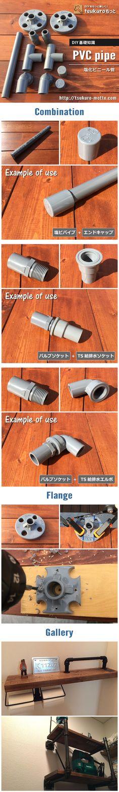 塩ビパイプとは、主に水道管として使われる建築資材です。VP管、塩ビ管などとも呼ばれます。ホームセンターにもたくさんの種類が販売されていますが、DIYにおいては水道管としてだけでなく、棚板を支えたりテーブルの脚になったりと、様々な使い方ができる、安価で加工が容易なDIYアイテムです。#DIY #日曜大工 #自作 #塩ビパイプ