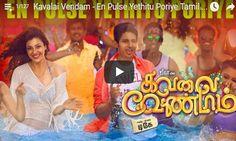 Kavalai Vendam - En Pulse Yethitu Poriye Tamil Song Promo => http://www.123cinemanews.com/video-details.php?id=2038