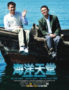 DRAMAFEVER MOVIE NIGHT: Ocean Heaven, starring Jet Li and Wen Zhang