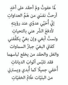 الامام الشافعي لما عفوت - بحث Google Poem Quotes, Quran Quotes, Wisdom Quotes, True Quotes, Qoutes, Beautiful Arabic Words, Arabic Love Quotes, Silent Words, Arabic Poetry