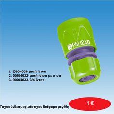 Ταχυσύνδεσμος λάστιχου διάφορα μεγέθη 1,00 € Drink Bottles, Drinks, Drinking, Beverages, Drink, Beverage
