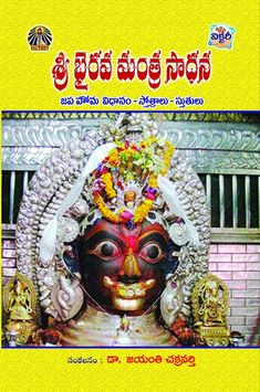 శ్రీ భైరవ మంత్ర సాధన(Sri Bhairava Mantra Sadhana) By Dr. Jayanti Chakravarthi  - తెలుగు పుస్తకాలు Telugu books - Kinige