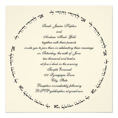 Hebrew Jewish Wedding Invitation Cream Square Ani