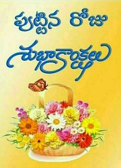 Telugu happy birthday telugu quotes whatsapp images facebook happy birthday wishes birthdays happy anniversary wishes happy birthday greetings m4hsunfo