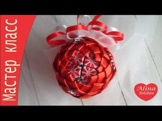 Елочая игрушка. Шишка из лент. Видео Мастер Класс - YouTube Christmas Favors, Christmas Ornaments To Make, Christmas Balls, Christmas Diy, Xmas, Quilted Ornaments, Ribbon Embroidery, Crochet Clothes, Diy And Crafts