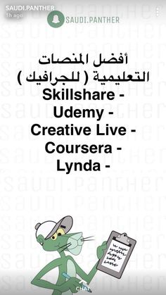 Learning Websites, Educational Websites, Study Apps, Life Skills Activities, Vie Motivation, Iphone App Layout, Book Qoutes, English Language Learning, Learning Arabic