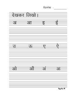 Alphabet E, Hindi Alphabet, Hindi Worksheets, Work Sheet, Colouring, Language, Nursery, China, Writing