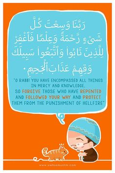 Dua Islamic Teachings, Islamic Dua, Religious Quotes, Islamic Quotes, Beautiful Dua, Islamic Cartoon, Islam For Kids, Learn Quran, Self Reminder
