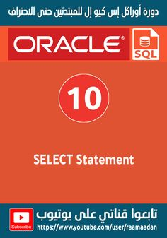 The Oracle SELECT statement is used to retrieve records from one or more tables in an Oracle database. Oracle Sql, Oracle Database, Programming Languages, Data Analytics, Data Science, Big Data, The Selection, Tables, Knowledge