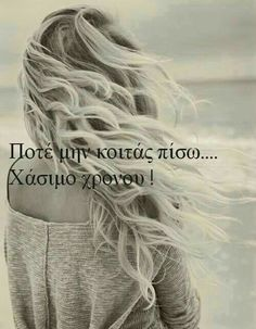 Greek Quotes, Picture Quotes, Qoutes, Motivational Quotes, Poetry, Inspirational, Letters, Decoration, Pictures