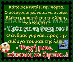 Funny Quotes, Greek, Jokes, Lol, Humor, Fictional Characters, Funny Phrases, Husky Jokes, Funny Qoutes