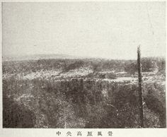 """View of Central Plateau, Mexico"", Juvenile Encyclopedia, 1932 Vol. 14 World Geography 兒童百科大辭典 第十四巻 地理篇(三) 玉川學園出版部 昭和七年"