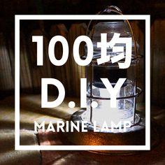 【100均DIY】100均グッズだけで作るマリンランプ 作り方を紹介♫