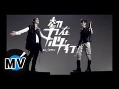 陳勢安 Andrew Tan + 畢書盡 Bii - 勢在必行 (官方版MV) - YouTube