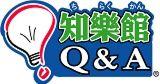 Q&A / 知樂館