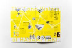 dejimagraph Editorial Layout, Editorial Design, Japan Graphic Design, Layout Design, Design Inspiration, Brochures, Typo, Yellow, Nice