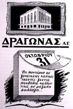 Παλιές διαφημίσεις της Αιόλου - athensville Vintage Advertising Posters, Old Advertisements, Vintage Ads, Vintage Posters, Old Posters, Old Commercials, Retro Ads, Old Ads, Sweet Memories