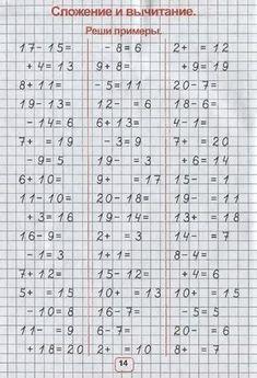 Active bootdisk suite mundomanuales com English Worksheets For Kids, English Lessons For Kids, Kids Math Worksheets, 1st Grade Worksheets, Math For Kids, Fun Math, Class 3 Maths, Behavior Chart Toddler, Math Websites