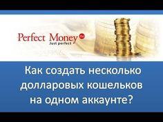 Как создать несколько  долларовых кошельков  на Perfect Money?