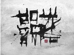 光陰如箭 禅語 禅書 書道作品 zen zenwords calligraphy