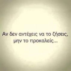 .... Greek Quotes, Don't Forget, Math, Sayings, Sofa, Heart, Settee, Lyrics, Math Resources