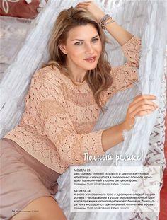 Ажурный пуловер двух оттенков розового. Обсуждение на LiveInternet - Российский Сервис Онлайн-Дневников