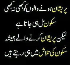 Inspirational Quotes In Urdu, Urdu Quotes With Images, Hadith Quotes, Quran Quotes, Muslim Love Quotes, Beautiful Islamic Quotes, Religious Quotes, Urdu Words With Meaning, Urdu Love Words