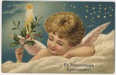 Как отмечали Рождество Христово в России до 1917 года ......