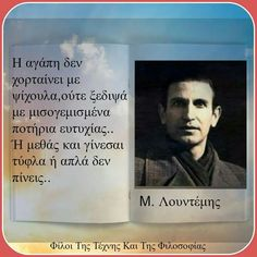 Greek Quotes, Poetry Quotes, Wise Words, Psychology, Life Quotes, Mindfulness, Thoughts, Sayings, My Love