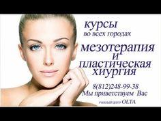 курсы по мезотерапии 11 мезо + пластическая хиургия ☎ 8812248 99 38  кур...