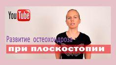 Плоскостопие  - причина развития остеохондроза? [Причины развития остеох...