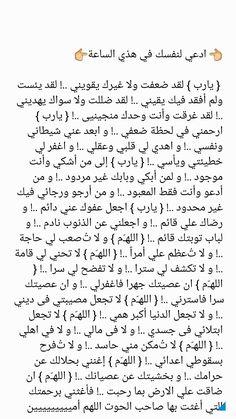 دعاء Islamic Quotes, Islamic Phrases, Islamic Inspirational Quotes, Muslim Quotes, Quran Quotes, Religious Quotes, Islamic Dua, Islam Beliefs, Duaa Islam