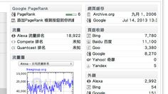 PageRank Status 是一款 Chrome SEO 工具列,主要功能為即時顯示網頁的相關數據,包括 Google PageRank、Alexa 流量排名、流量圖、網頁快取情形、頁面收錄數量、外部鏈結數量、網域名稱資訊、網站安全、社交網路(SNS)營運情形、IP 地理位置...